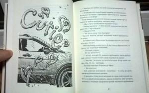 фото страниц Франческа (суперкомплект из 2 книг) #14
