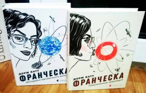 фото страниц Франческа (суперкомплект из 2 книг) #2