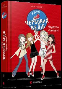 Книга Клуб червоних кедів. Подруги forever!