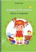Книга Книжка про Настю. Настя и игрушки