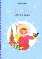 Книга Книжка про Настю. Настя и зима
