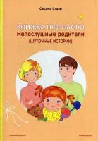 Книга Книжка про Настю. Непослушные родители