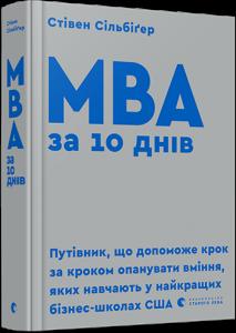 Книга МВА за 10 днів
