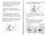 фото страниц Щоденник слабака (суперкомплект з 10 книг) #5