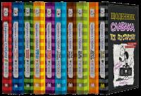 Книга Щоденник слабака (суперкомплект з 10 книг)