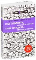 Книга Как говорить, чтобы дети слушали, и как слушать, чтобы дети говорили