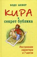 Книга Кира и секрет бублика. Построение характера в 7 шагов