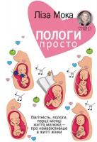 Книга Пологи - просто. Вагітність, пологи, перші місяці життя малюка - про найважливіше в житті жінки