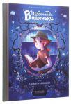Книга Щоденники Вишеньки. Том 2. Таємнича книга