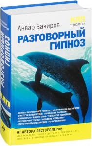 Книга НЛП-технологии. Разговорный гипноз