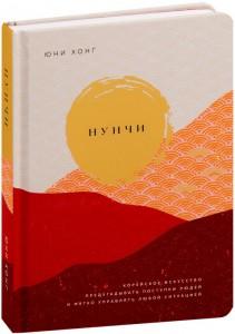 Книга Нунчи. Корейское искусство предугадывать поступки людей и мягко управлять любой ситуацией