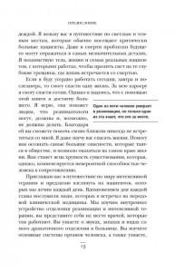 фото страниц Реанимация: истории на грани жизни и смерти #11