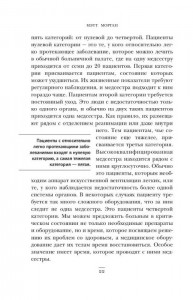фото страниц Реанимация: истории на грани жизни и смерти #8