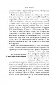 фото страниц Реанимация: истории на грани жизни и смерти #12