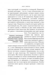 фото страниц Реанимация: истории на грани жизни и смерти #6