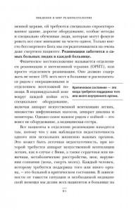 фото страниц Реанимация: истории на грани жизни и смерти #14