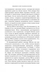 фото страниц Реанимация: истории на грани жизни и смерти #15