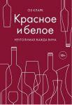 Книга Красное и белое. Неутолимая жажда вина