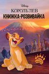 Книга Король Лев. Книжка-розвивайка