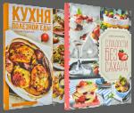 Книга Кухня полезной еды. Сладости без сахара (суперкомплект из 2 книг)