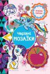 Книга Мій маленький поні. Чарівні мозаїки