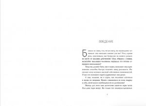 фото страниц Ни Сы. Не Ной. Не Тупи (суперкомплект из 3 книг) #15