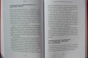 фото страниц Ни Сы. Не Ной. Не Тупи (суперкомплект из 3 книг) #8