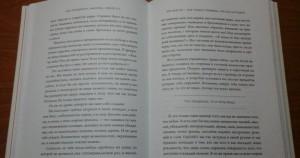 фото страниц Ни Сы. Не Ной. Не Тупи (суперкомплект из 3 книг) #11