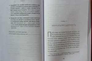 фото страниц Ни Сы. Не Ной. Не Тупи (суперкомплект из 3 книг) #6