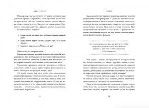 фото страниц Ни Сы. Не Ной. Не Тупи (суперкомплект из 3 книг) #18