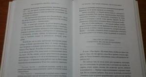 фото страниц Ни Сы. Не Ной. Не Тупи (суперкомплект из 3 книг) #12