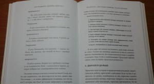 фото страниц Ни Сы. Не Ной. Не Тупи (суперкомплект из 3 книг) #13