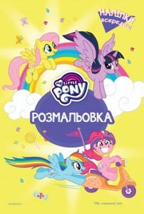 Книга Розмальовка 'Мій маленький поні'