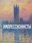 Книга Импрессионисты: История, картины, художники