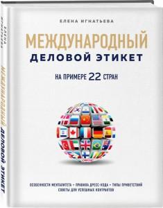 Книга Международный деловой этикет на примере 22 стран