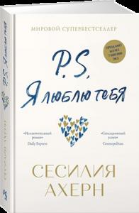 Книга P.S. Я люблю тебя