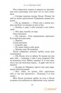 фото Подарок к 8 марта: Подарочный набор: подушка + плед 'I love you' + Книга 'P.S. Я люблю тебя' (суперкомплект) #5
