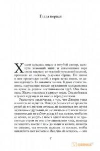 фото Подарок к 8 марта: Подарочный набор: подушка + плед 'I love you' + Книга 'P.S. Я люблю тебя' (суперкомплект) #8
