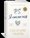 фото Подарок к 8 марта: Подарочный набор: подушка + плед 'I love you' + Книга 'P.S. Я люблю тебя' (суперкомплект) #2