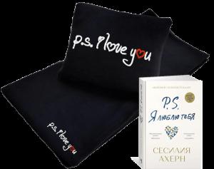 Подарок Подарок к 8 марта: Подарочный набор: подушка + плед 'I love you' + Книга 'P.S. Я люблю тебя' (суперкомплект)