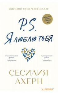 фото Подарок к 8 марта: Подарочный набор: подушка + плед 'I love you' + Книга 'P.S. Я люблю тебя' (суперкомплект) #3