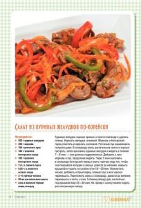 фото Подарок к 8 марта: Универсальная овощерезка Masslinna + Книга 'Торты-салаты' (суперкомплект) #12