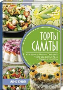 фото Подарок к 8 марта: Универсальная овощерезка Masslinna + Книга 'Торты-салаты' (суперкомплект) #2