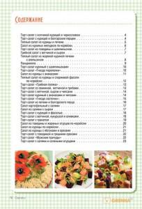 фото Подарок к 8 марта: Универсальная овощерезка Masslinna + Книга 'Торты-салаты' (суперкомплект) #3