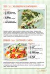 фото Подарок к 8 марта: Универсальная овощерезка Masslinna + Книга 'Торты-салаты' (суперкомплект) #10