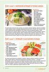 фото Подарок к 8 марта: Универсальная овощерезка Masslinna + Книга 'Торты-салаты' (суперкомплект) #11