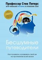 Книга Бесшумные путеводители. Как понимать и развивать свой ум на протяжении всей жизни