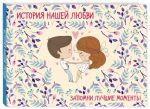 Книга История нашей любви: запомни лучшие моменты. Альбом для влюбленных (бежевая)