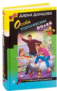 Книга Особа королевских ролей