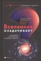 Книга Вселенная озадачивает. Астрономия и космонавтика в вопросах и задачах